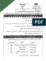 الامتحان-الوطني-الموحد-للبكالوريا-مادة-الرياضيات-الدورة-العادية-2011-شعبة-العلوم-التجريبية.pdf