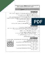 الامتحان-الوطني-الموحد-للبكالوريا-مادة-الرياضيات-الدورة-العادية-2012-شعبة-العلوم-التجريبية