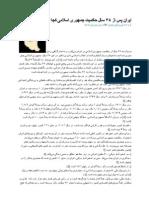 ایران پس از