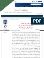 Munazra e Kohat- Aqeeda Noor o Bashar Per Abu Ayoub Padri Ka Dhoka