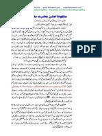 Malfozat e Alahzarat-Ya Junaid Per Aitaraz