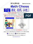 Ho Math Chess Program Description