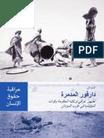 دمار دارفور