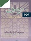 Khazeena e Maarifat Urdu