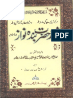 00526 Fawaed Hadrat Banda Nawaz
