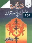 00529 Tazkirah Awliya e Pakistan 1