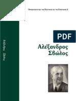 Αλέξανδρος Σβώλος  (2010)