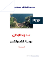 Barrage Oued El Makhazine سد واد المخازن ـ القصرالكبير