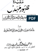 Zahoor-e-Mahdi-Aqeeda - Habib Ur Rehman Siddiqi Kandhalvi