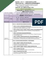 朝陽科技大學議程