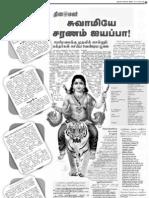 ayyappan sabarimala ayyappan