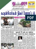 Namathumurasu 16-11-2009