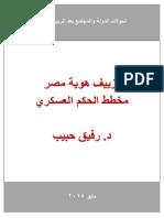 تزييف هوية مصر