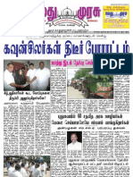 namathumurasu 16-11-09