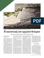 Τζεκάκης, Ακουστική, Καθημερινή 15.7.1999