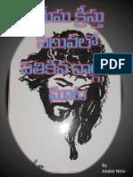యేసు క్రీస్తు సిలువలో పలికిన నాల్గవ మాట ద్వార మనము నేర్చుకోనవల్సిన సారంశము