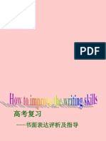 09届高考英语书面表达评析课件