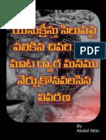 యేసుక్రీస్తు సిలువపై పలికిన చివరి 7వ మాటలో నేర్చుకొనవలసిన సారంశము