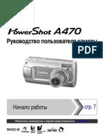 Instr Canon Powershot a470 Rus