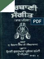 Gurbani Sangeet Part 1