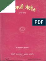 Gurbani Sangeet Part 2