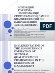 IMPLEMENTATION OF THE ALGORITHM OF FORMATION OF SECTORAL QUALIFICATIONS FRAMEWORKS IN THE DIRECTION OF MANAGEMENT