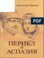 1116566 81EAC Kravchuk a Perikl i Aspaziya