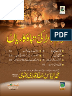 Qaum e Loot ki Tabah Kaaryaa by Qari Ilyas Qadri