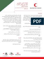 MRC ElectionBrochure(Arabic)