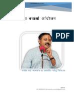 Health TIPS Book Rajiv Dixit