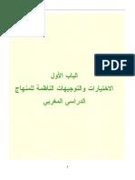 الدليل البيداغوجي للتعليم الابتدائي طبعة 2009