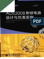 Ads2008射频电路设计与仿真实例 506页 179.6m 高清书签版