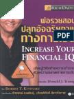 พ่อรวยสอนปลุกอัฉริยะภาพทางการเงิน - Increase Your Finalcial IQ