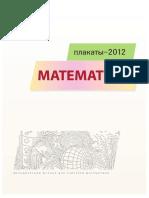постеры-2012