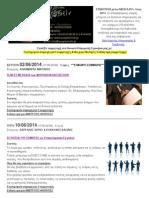 Euepixeirein 27.05.2014 - Φορολογικοί Έλεγχοι & Νέες Μέθοδοι ελέγχου
