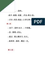 作文 乙组 29-4-14