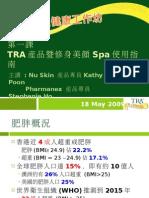 TRA, Galvanic Usage Guide