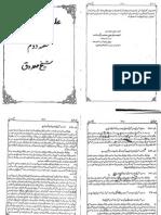 Sheikh Sadooq - Ilalul Sharaie - Volume II