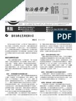 台灣藝術治療學會會訊 第十期 200905