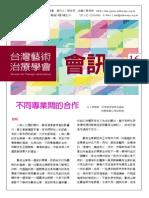 台灣藝術治療學會會訊 第十六期 201207