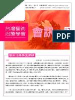 台灣藝術治療學會會訊 第十七期 201212