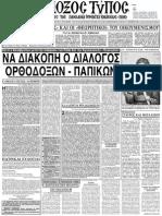 OrthodoksosTypos