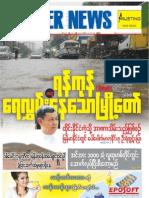 The Flower News Journal Vol 10 No 20