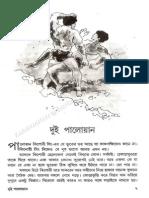 Shirshendu Mukhupadhay Bhautik Galpa Samagra Part 1 [BANGLA TORRENTS]