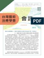 台灣藝術治療學會會訊-第十八期