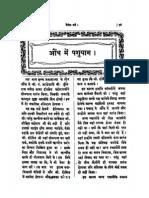 Vaidika Dharma Volume 6, April 1925