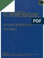 Arkhitekturnaya_fizika