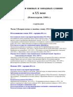 Istoria Yuzhnykh i Zapadnykh Slavyan v XX Veke t 2