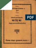 Kashika Part II - Shobhit Mishra