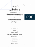 Sri Muhurtha Marthanda